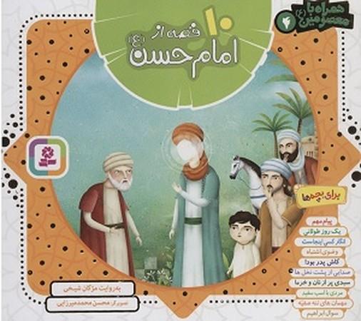 10 قصه از امام حسن (ع)