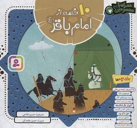 10 قصه از امام باقر (ع)