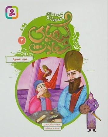قصه هاي تصويري از كيمياي سعادت 3