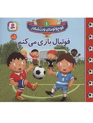 كوچولوهاي ورزشكار : فوتبال بازي مي كنم