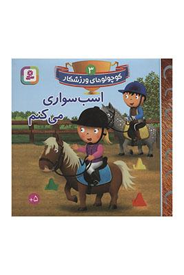 كوچولوهاي ورزشكار : اسب سواري مي كنم