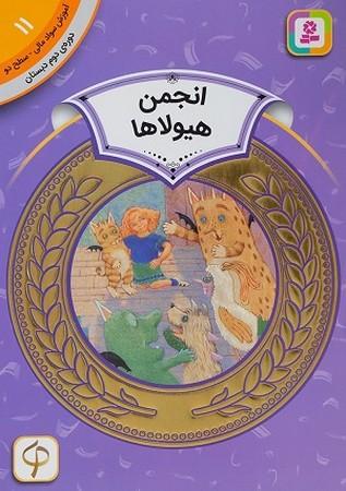 انجمن هيولاها / آموزش سواد مالي سطح 2 / دوره ي دوم دبستان