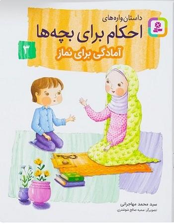 داستان واره هاي احكام براي بچه ها 3 : آمادگي براي نماز