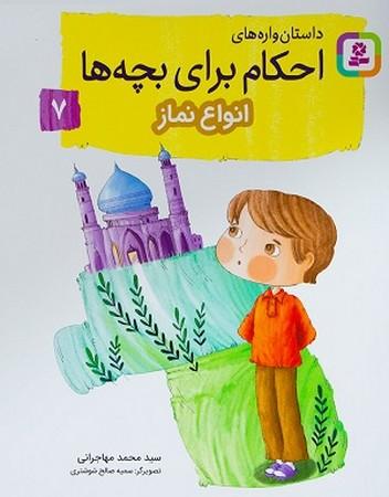 داستان واره هاي احكام براي بچه ها 7 : انواع نماز