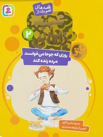 قصه هاي تصويري از عبيد زاكاني 2 : روزي كه جوحا مي خواست مرده زنده كند