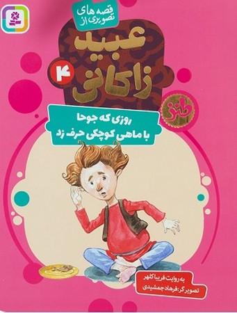 قصه هاي تصويري از عبيد زاكاني 4 : روزي كه جوحا با ماهي كوچكي حرف زد