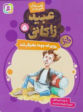 قصه هاي تصويري از عبيد زاكاني 5 : روزي كه جوحا جادوگر شد