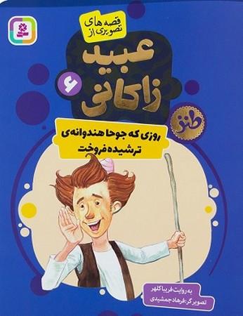 قصه هاي تصويري از عبيد زاكاني 6 : روزي كه جوحا هندوانه ترشيده فروخت