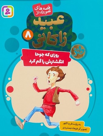 قصه هاي تصويري از عبيد زاكاني 8 : روزي كه جوحا انگشترش را گم كرد