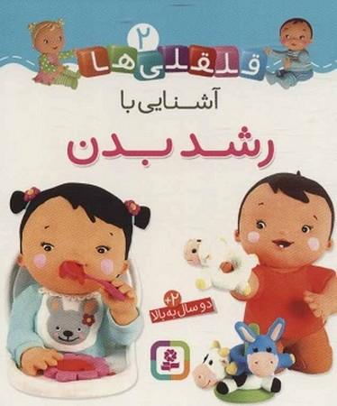 آشنايي با رشد بدن / قلقلي ها 2