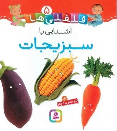 آشنايي با سبزيجات