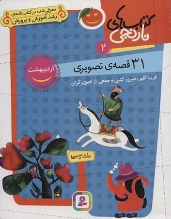 31 قصه تصويري ارديبهشت