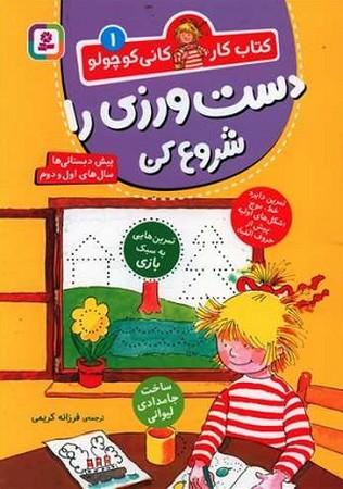 كتاب كار كاني كوچولو 1