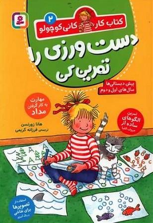 كتاب كار كاني كوچولو 2