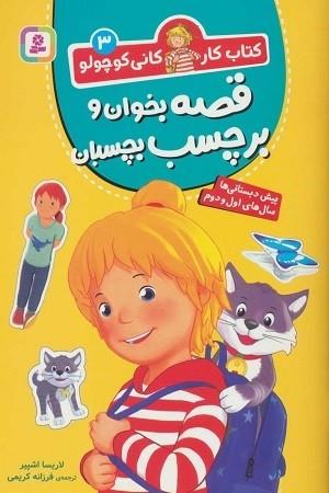 كتاب كار كاني كوچولو 3
