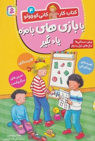 كتاب كار كاني كوچولو 4