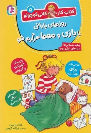 كتاب كار كاني كوچولو 5