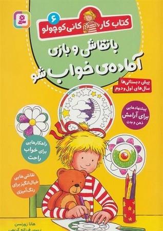 كتاب كار كاني كوچولو 6