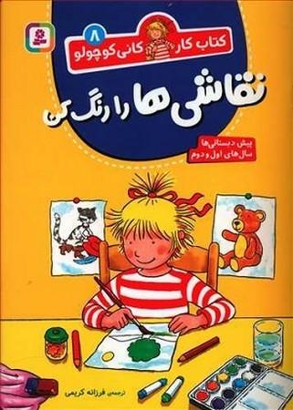 كتاب كار كاني كوچولو 8