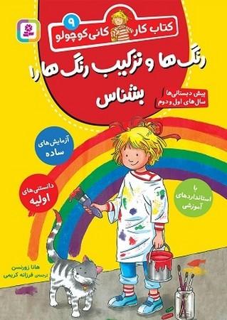 كتاب كار كاني كوچولو 9