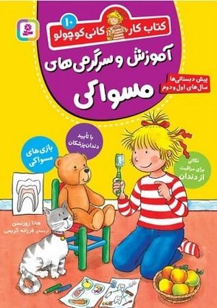 كتاب كار كاني كوچولو 10