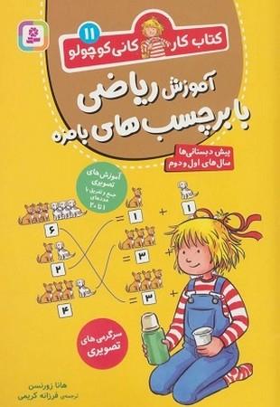 كتاب كار كاني كوچولو 11