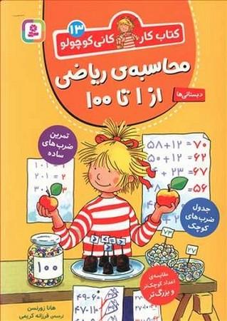 كتاب كار كاني كوچولو 13