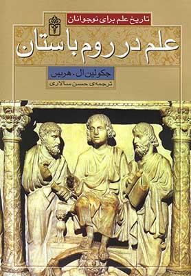 علم در روم باستان: تاريخ علم براي نوجوانان