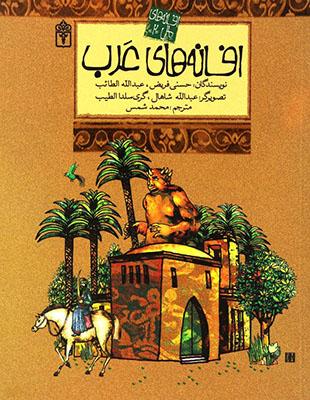 افسانههاي عرب