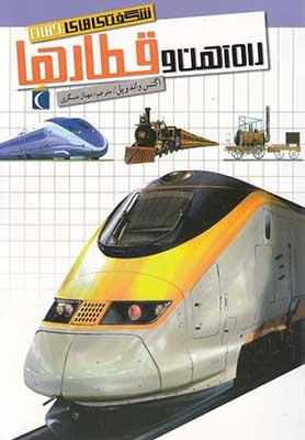 راهآهن و قطارها