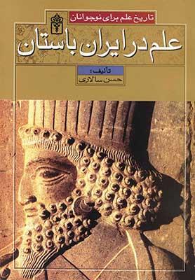 علم در ايران باستان: تاريخ علم براي نوجوانان