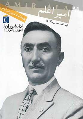 امير اعلم / دانشوران ديروز و امروز