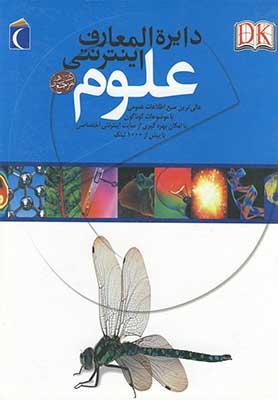 دايره المعارف اينترنتي علوم مرجع
