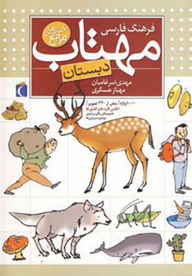 فرهنگ فارسي مهتاب