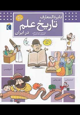 دايره المعارف تاريخ علم در ايران