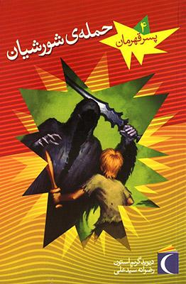 حمله ي شورشيان / پسر قهرمان 4