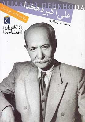 علي اكبر دهخدا / دانشوران ديروز و امروز
