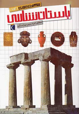 باستانشناسي / شگفتي هاي جهان