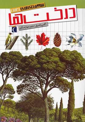 درخت ها / شگفتي هاي جهان