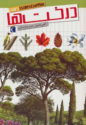 شگفتيهاي جهان: درختها