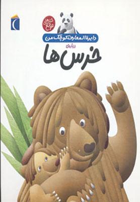 دايرهالمعارف كوچك من دربارهي خرسها