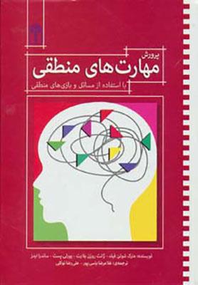 پرورش مهارتهاي منطقي با استفاده از مسائل و بازيهاي منطقي