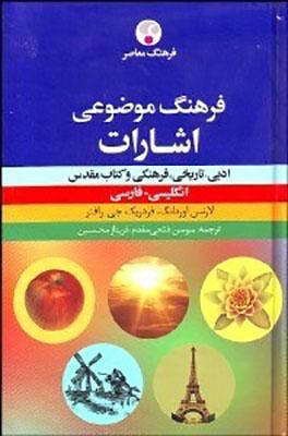 فرهنگ موضوعي اشارات انگليسي - فارسي
