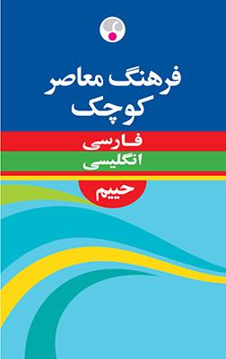 فرهنگ كوچك فارسي انگليسي گالينگور