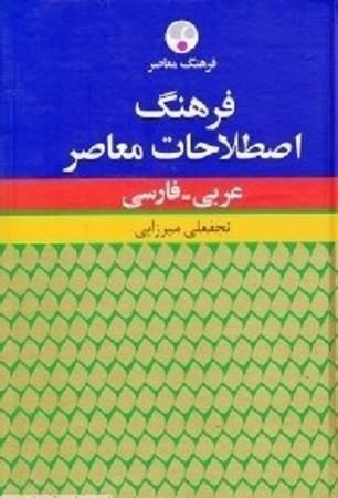 فرهنگ اصطلاحات معاصر عربي - فارسي