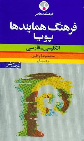 فرهنگ همايندها پويا: انگليسي - فارسي