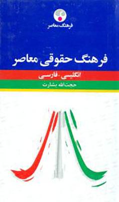 فرهنگ حقوقي معاصر انگليسي-فارسي