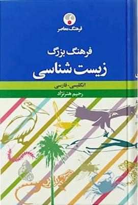 فرهنگ بزرگ زيستشناسي: انگليسي - فارسي