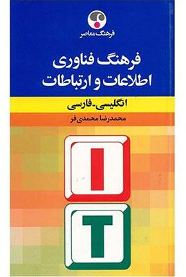 فرهنگ فناوري اطلاعات و ارتباطات انگليسي - فارسي