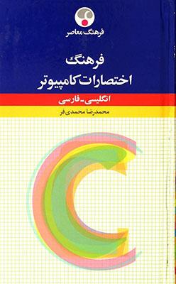 فرهنگ اختصارات كامپيوتر انگليسي - فارسي